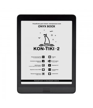 Электронная книга ONYX BOOX BOOX Kon-Tiki 2